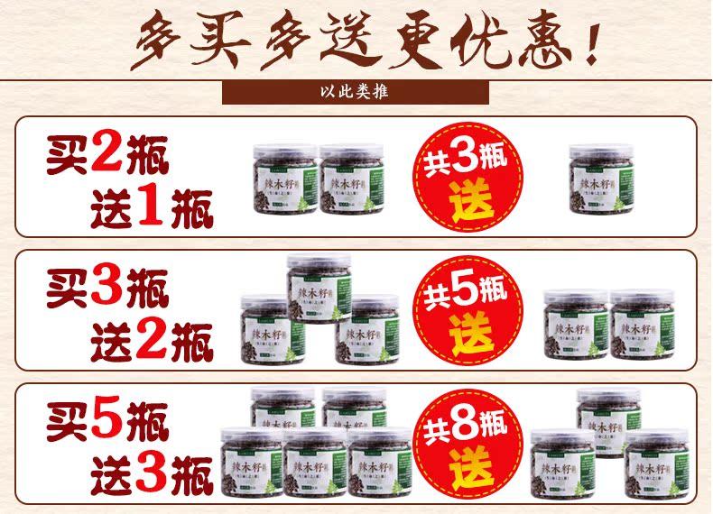 买三送二 辣木籽印度正宗天然食用野生特级辣木子精选105g 非500g