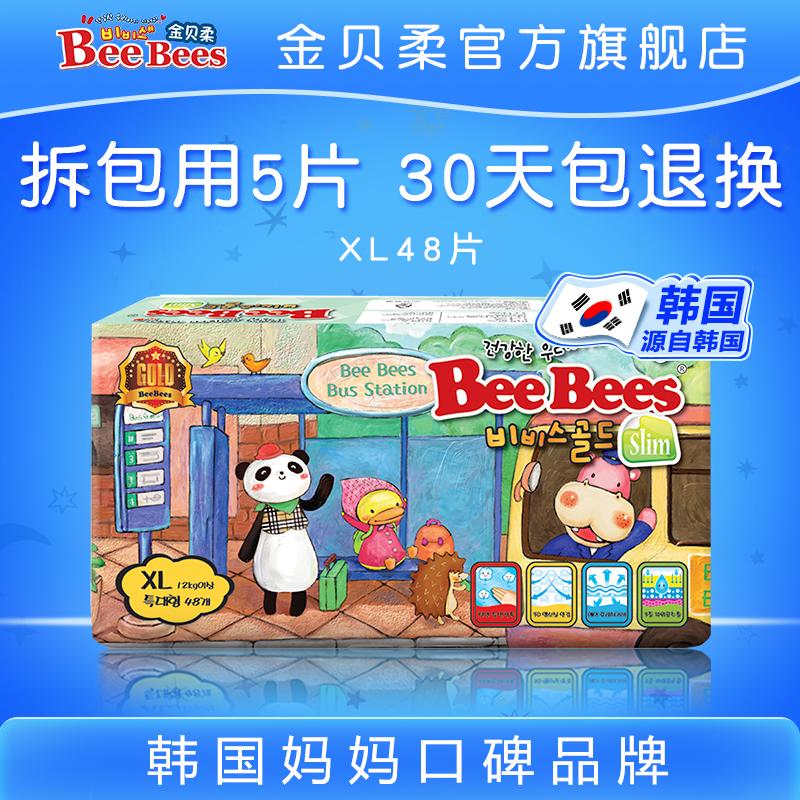 【金贝柔旗舰店】BeeBees铂金超薄透气纸尿裤 婴儿宝宝尿不湿XL