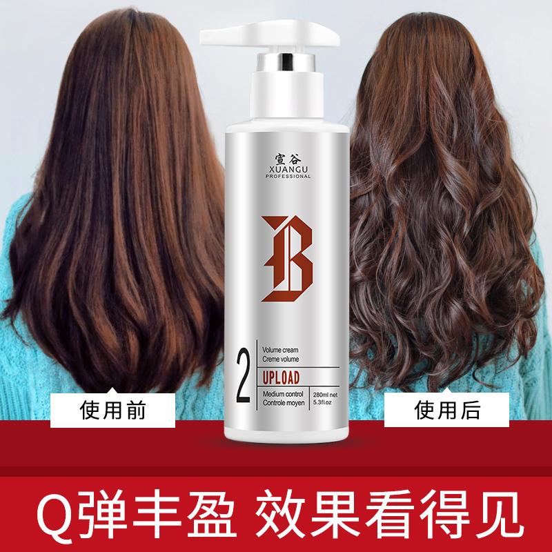 宣谷弹力素护卷发保湿蓬松修复烫发持久定型啫喱水油头膏发蜡护发