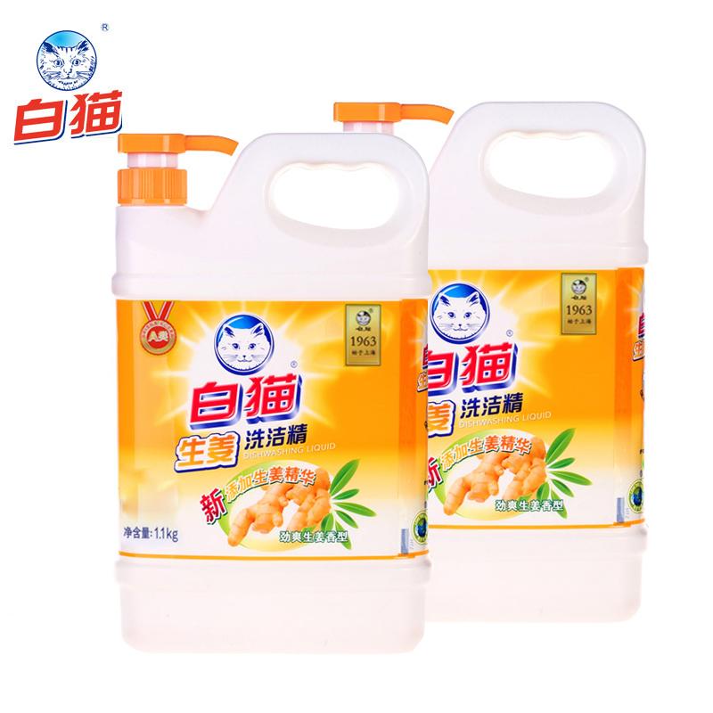 白猫生姜 洗洁精包邮的去油去味温和配方1.1Kg*2瓶洗碗精清洗清
