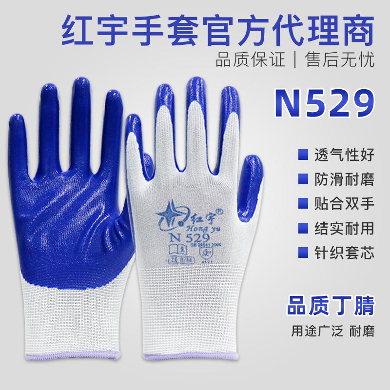 红宇劳保手套N529N539耐磨丁腈胶乳浸渍防滑手套防油渍耐酸碱防护