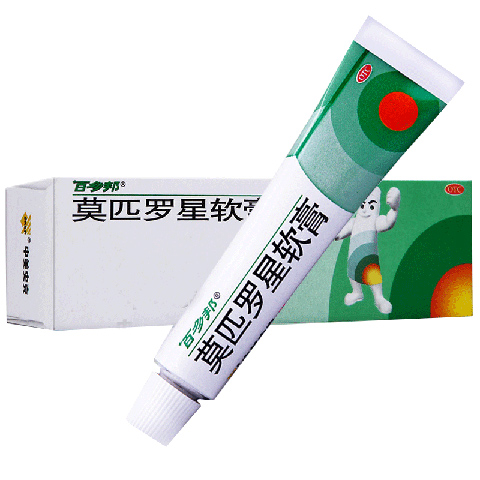 百多邦莫匹罗星软膏祛痘膏药膏10g*1支/盒毛囊炎湿疹皮炎感染红肿