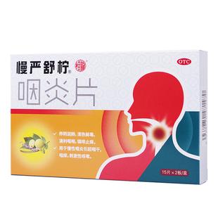 慢严舒柠咽炎片30片慢性咽炎咽喉炎嗓子疼溃疡润喉片喉咙干痒咳嗽