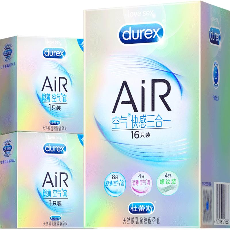 【渠道专享zfb】杜蕾斯AiR空气超薄三合一16只避孕套男用安全套