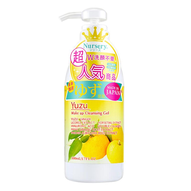 日本Nursery娜斯丽大柚子卸妆乳啫喱洁面深层清洁无刺激眼唇卸妆