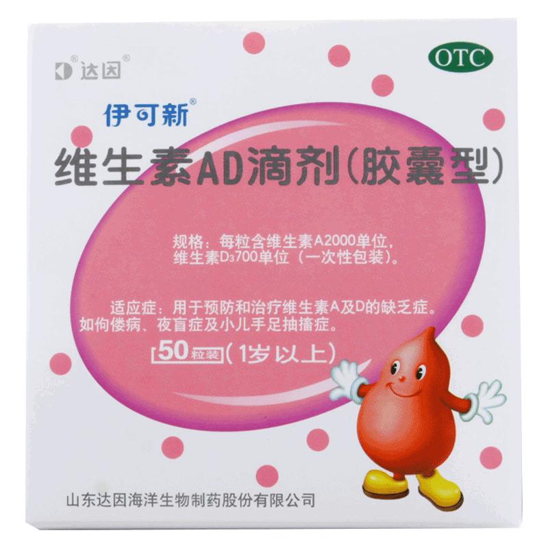 达因伊可新维生素AD滴剂50粒(1岁以上)夜盲儿童婴幼儿AD 伊可欣