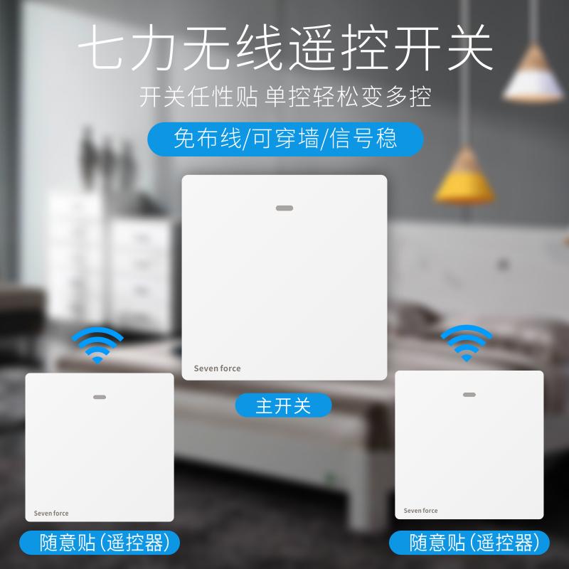 智能電燈家用卧室雙控隨意貼開關 220v 七力無線遙控開關面板免布線