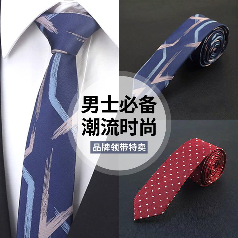 黑色领带男6cm休闲韩版商务正装结婚婚礼新郎英伦领带男学生潮流