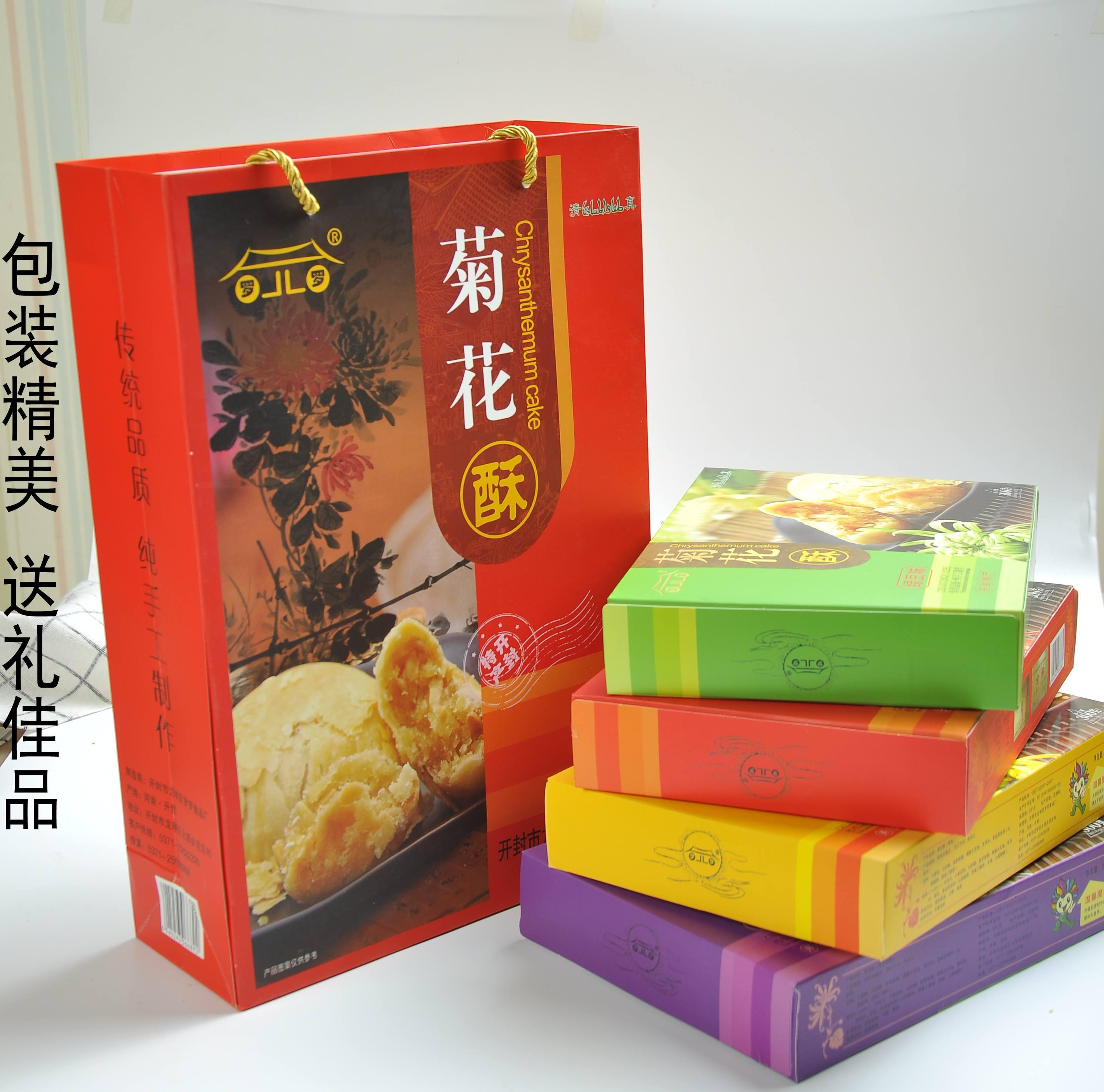 罗罗菊花酥300g开封特产菊花饼清真糕点传统手工糕饼