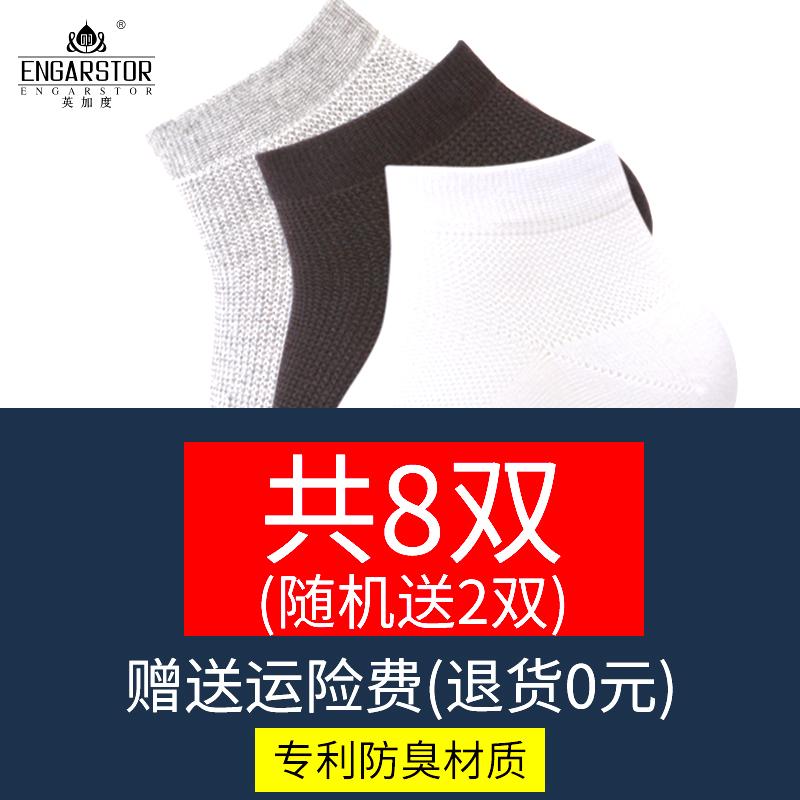 夏季纯色抗菌袜子男士船袜薄款防臭运动短袜网眼袜低帮棉袜女式