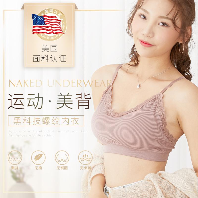 日本美背内衣女无钢圈运动背心文胸聚拢薄款胸罩抹胸无痕少女裹胸