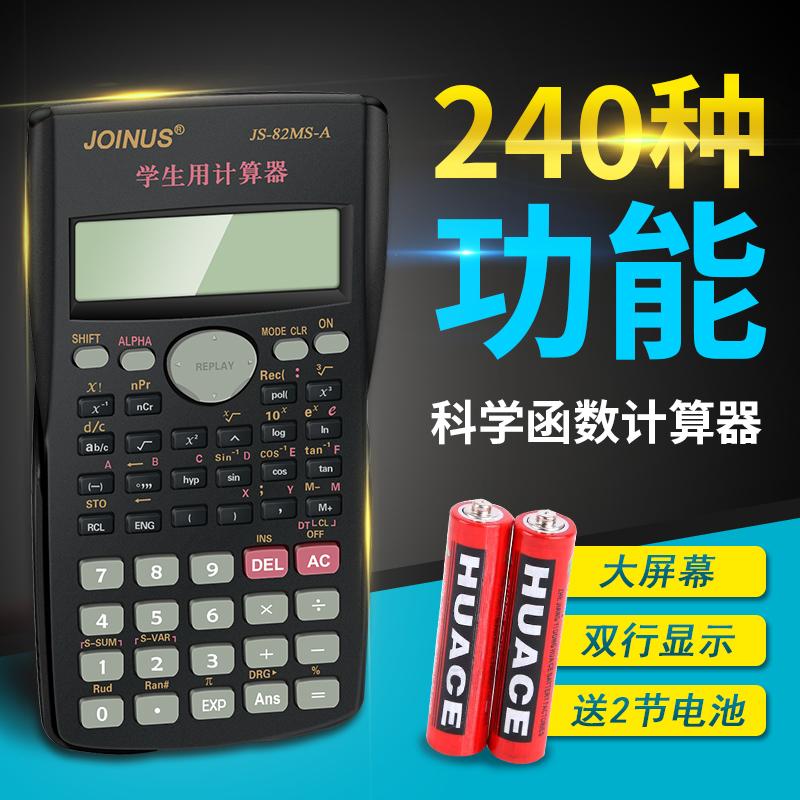 科学计算器学生用考试大学专用金融会计统计多功能函数计算机
