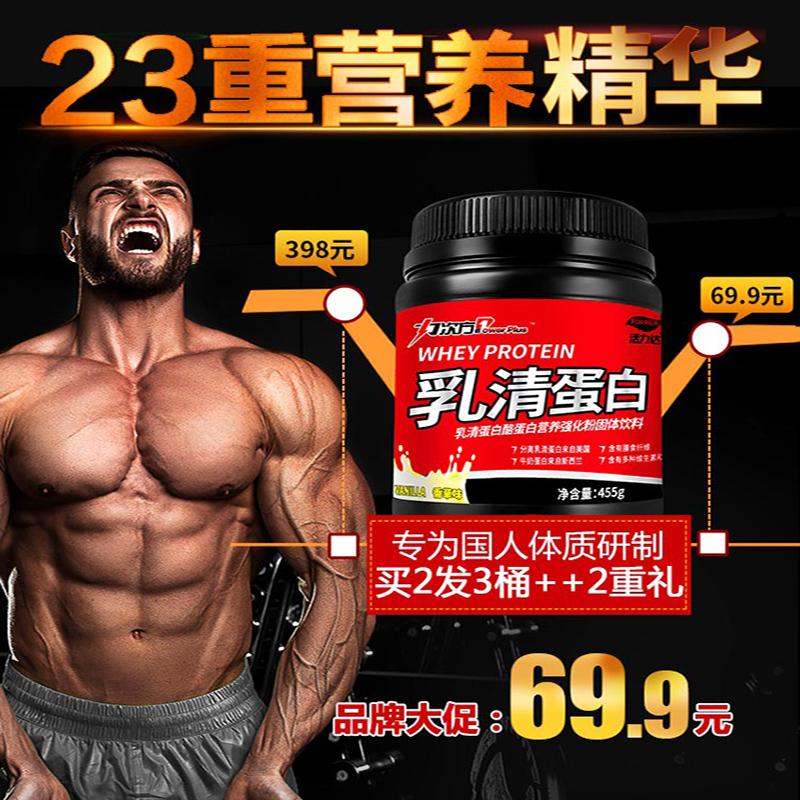 买2送3 活力达乳清蛋白粉健身增肌粉蛋白质运动成人瘦人增肥增重