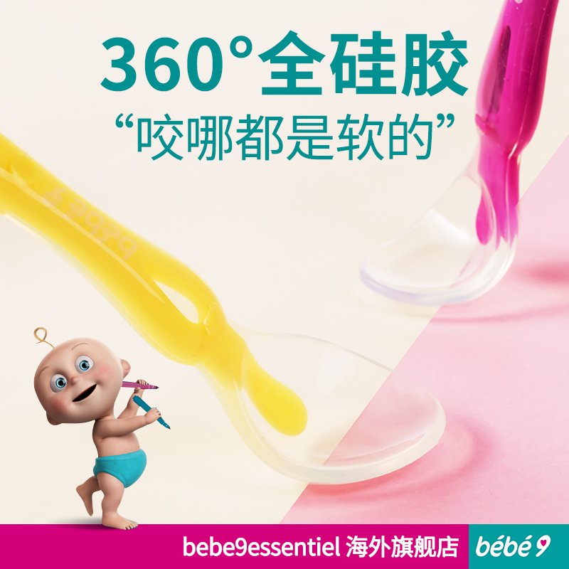 婴儿辅食勺新生儿喂水勺子bebe9进口学吃训练餐具宝宝硅胶软勺
