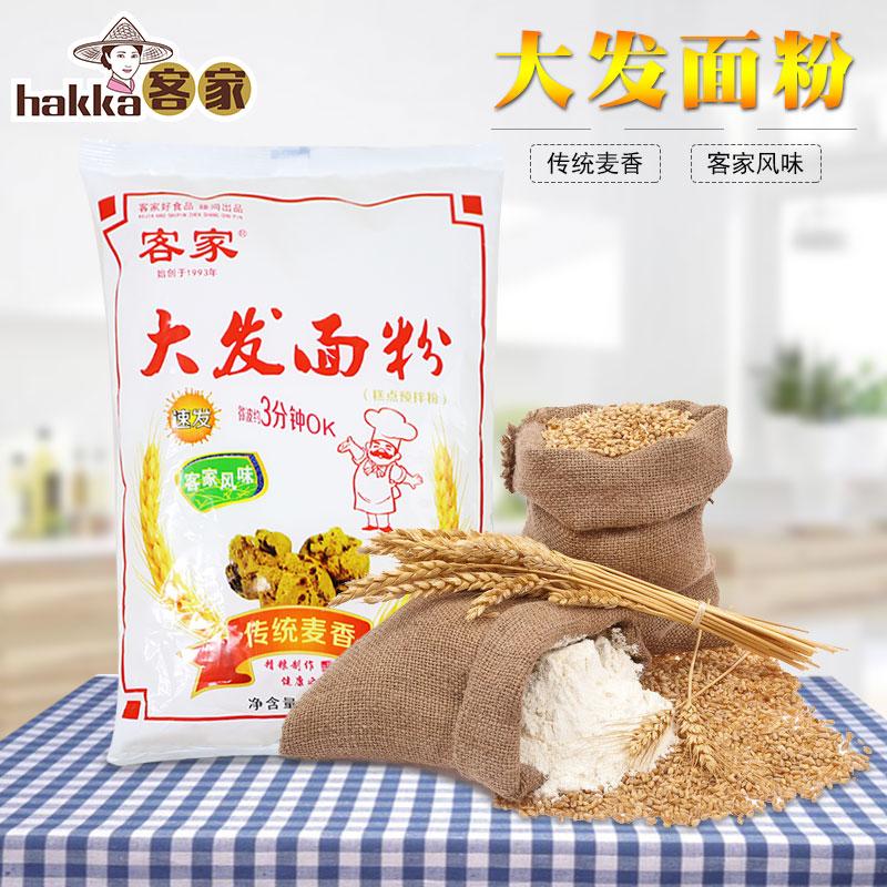 客家包子粉馒头自发面粉膨松大发面粉免发酵家用小麦专用粉454g*3