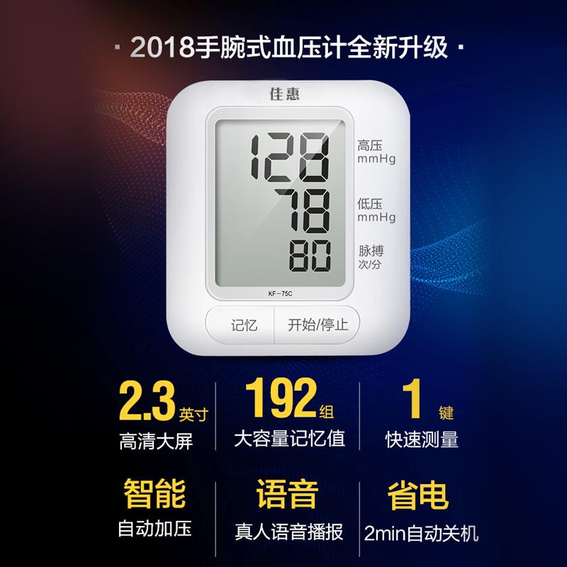 家用医用老人手腕式全自动高精准语音电子量血压计测量仪器测压仪