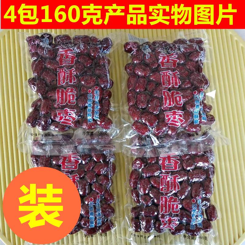 素小仙香酥脆枣无核烘干新疆若羌嘎嘣脆灰枣沧州特产红枣零食包邮