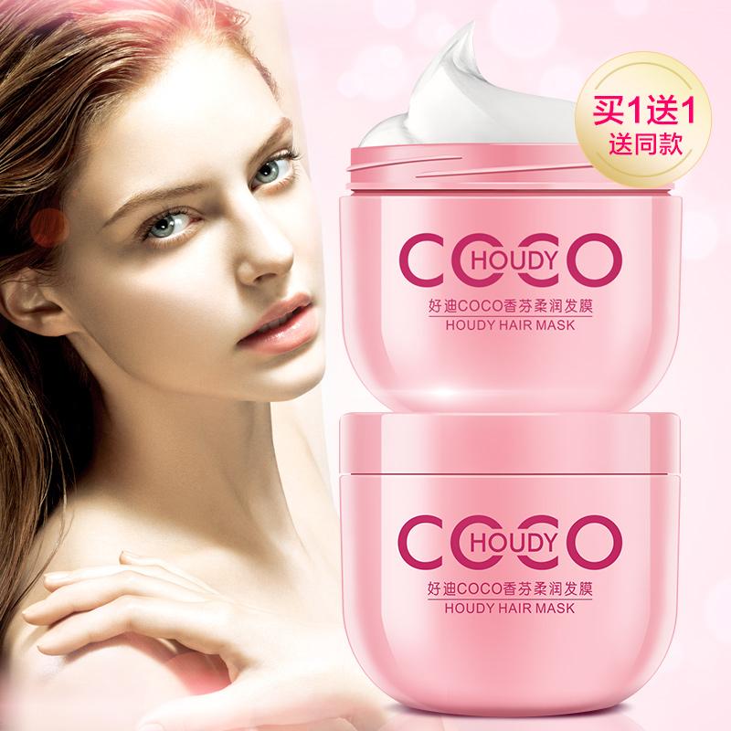 好迪COCO香氛柔润发膜焗油膏护发素修复干枯毛躁开叉打结官网正品