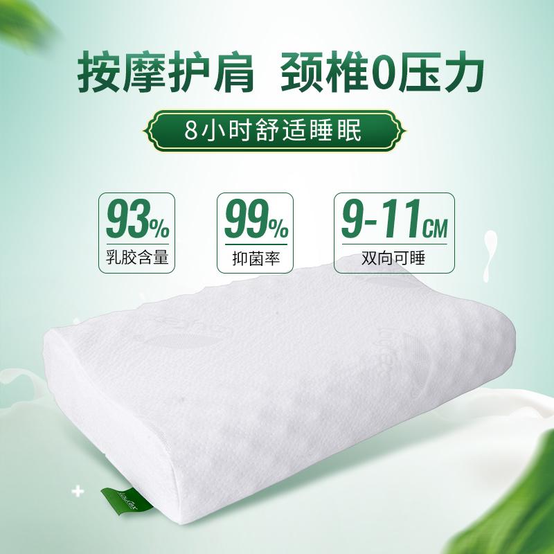 laytex乐泰思泰国进口乳胶按摩枕头 护颈椎枕睡眠记忆 枕芯单人