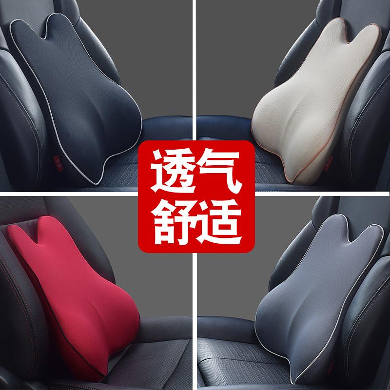 汽车腰靠腰枕腰垫护腰靠垫记忆棉车用腰部支撑座椅四季透气靠背垫