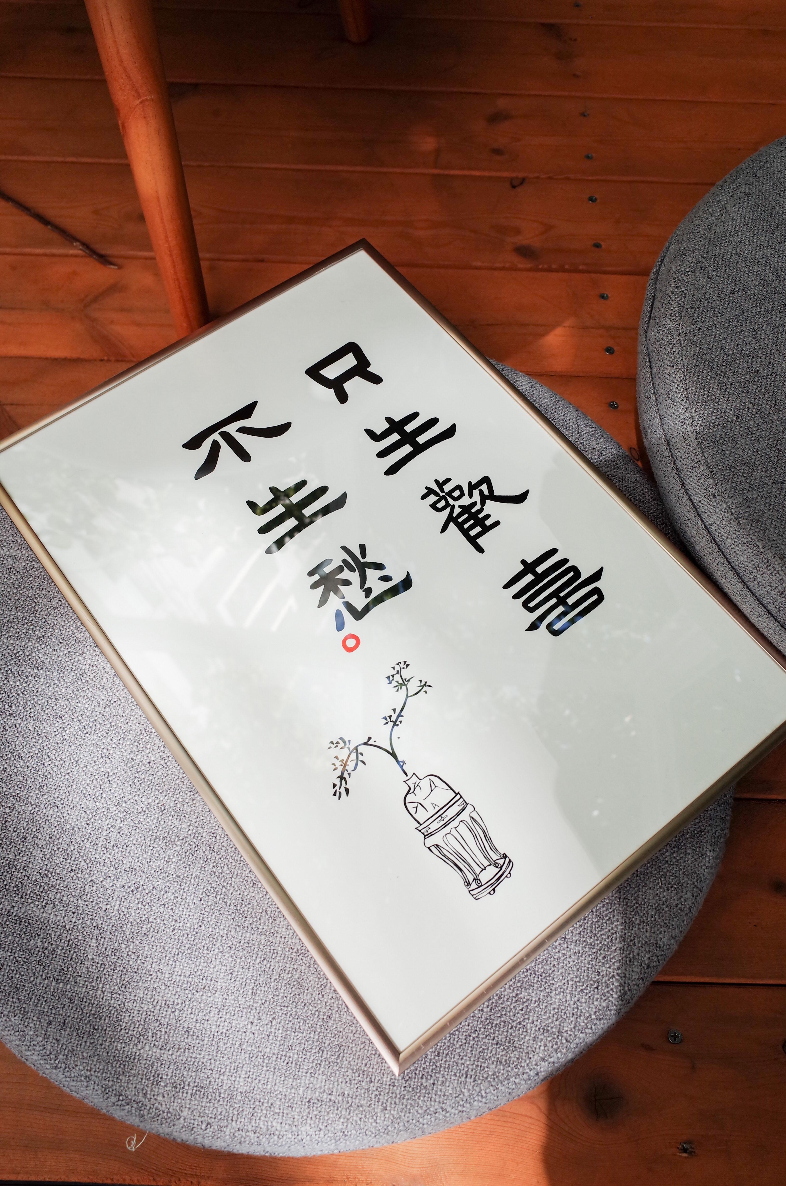 只生欢喜不生愁日式客厅装饰画玄关卧室餐厅挂画手写中式书法字画
