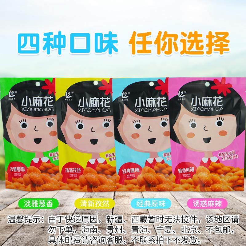 小麻花网红休闲零食解饿小吃袋装4袋充饥多口味手工传统糕点特产
