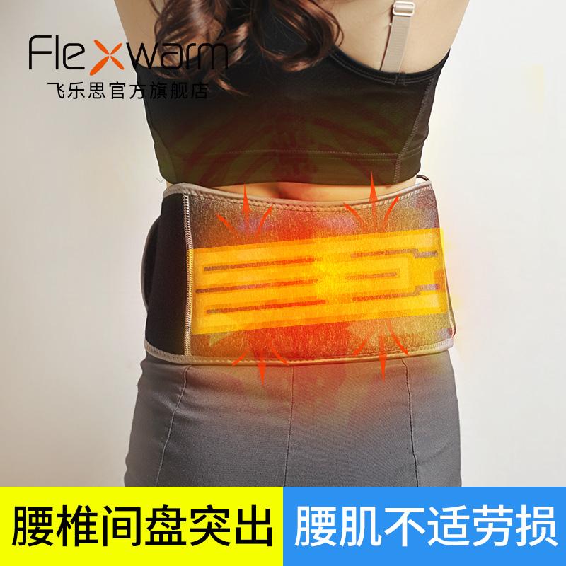 飞乐思腰疼护腰带腹部加热保暖女士腰部暖宫带理疗大姨妈护腰神器