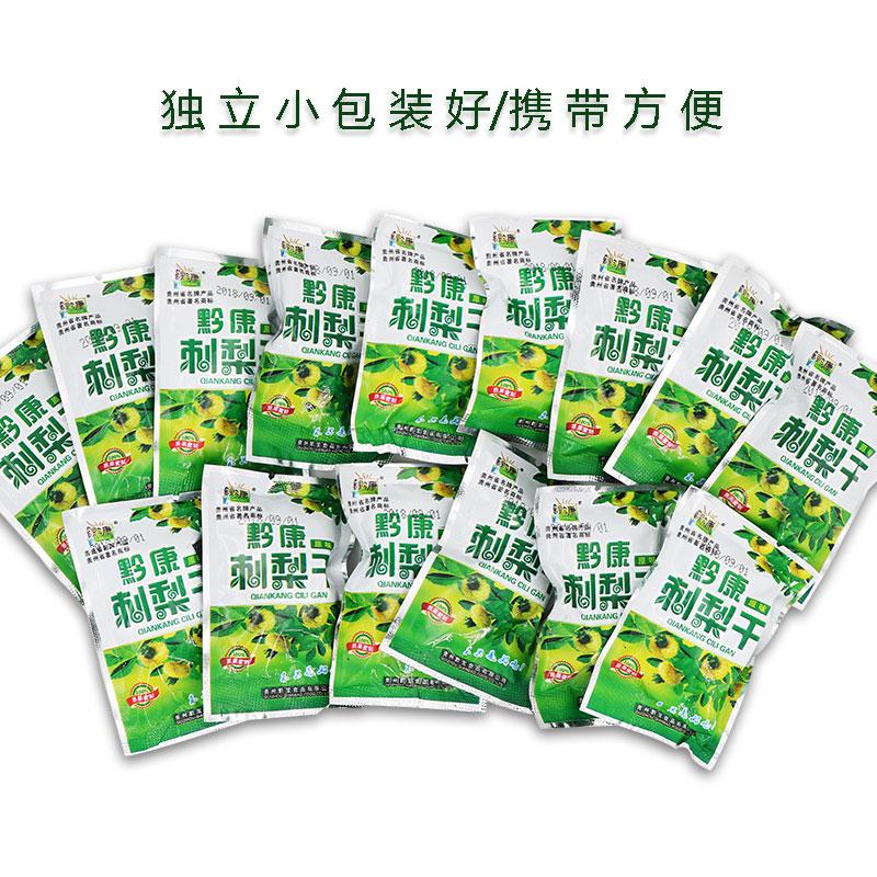 贵州特产黔康刺梨干120g原味贵阳小吃新鲜深山刺梨制作果脯蜜饯干