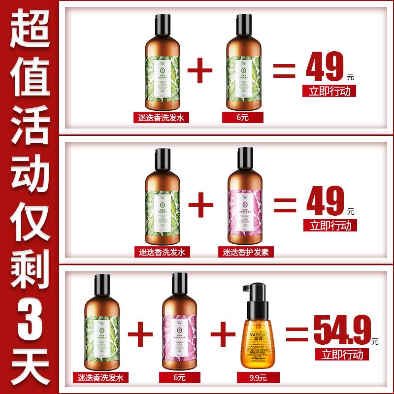 正品迷迭香去屑止痒控油除螨虫洗发水男女去螨网红款香味持久留香