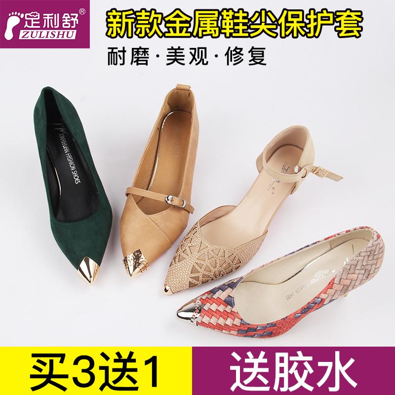 鞋尖保护头防踢金属头保护鞋头装饰尖头鞋高跟鞋破损修复遮瑕配件