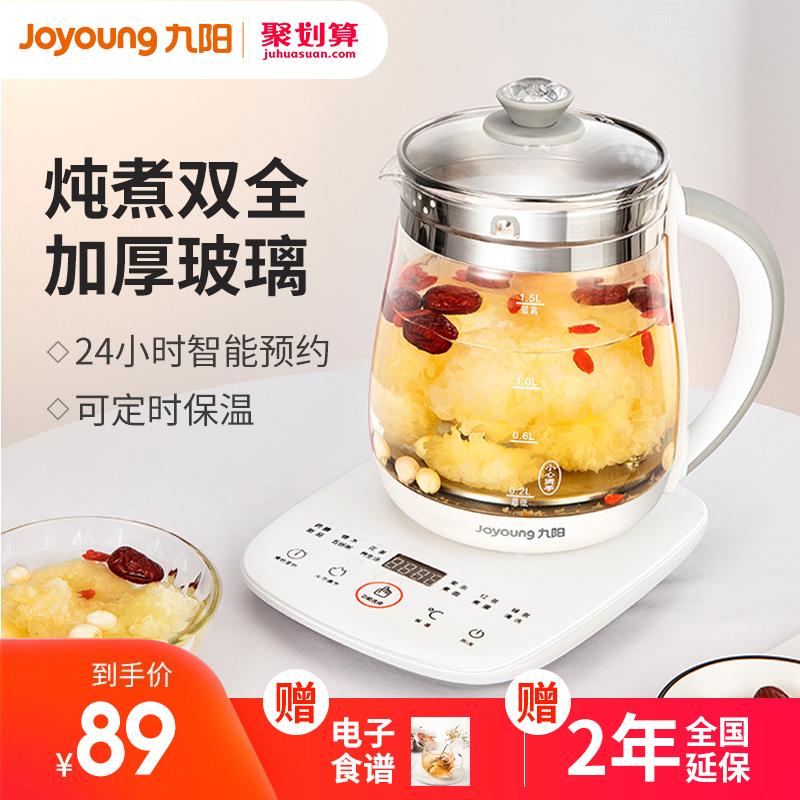 九阳 DGD1506BQ 全自动加厚玻璃多功能养生壶