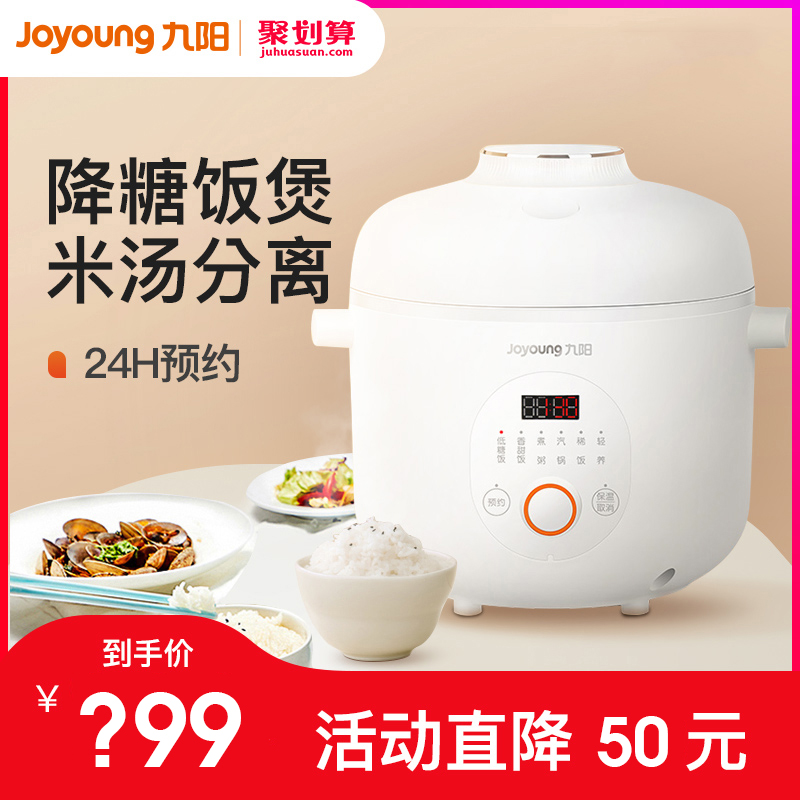 Joyoung 九阳 F-20Z801 新款低糖养生电饭煲 2L