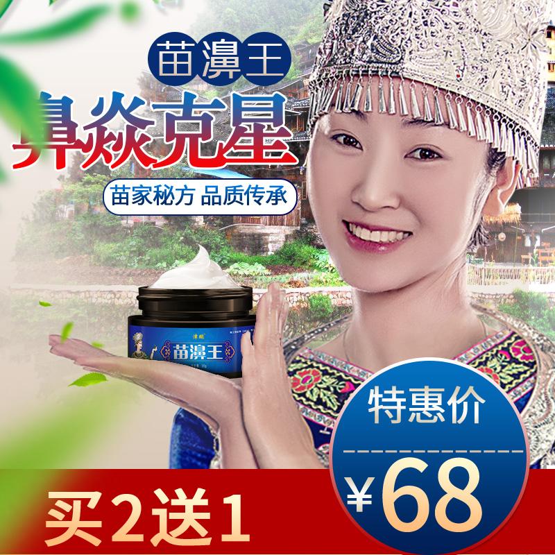鼻炎膏过敏性鼻炎流鼻涕打喷嚏通鼻神器鼻炎喷雾日本喷剂纯中药