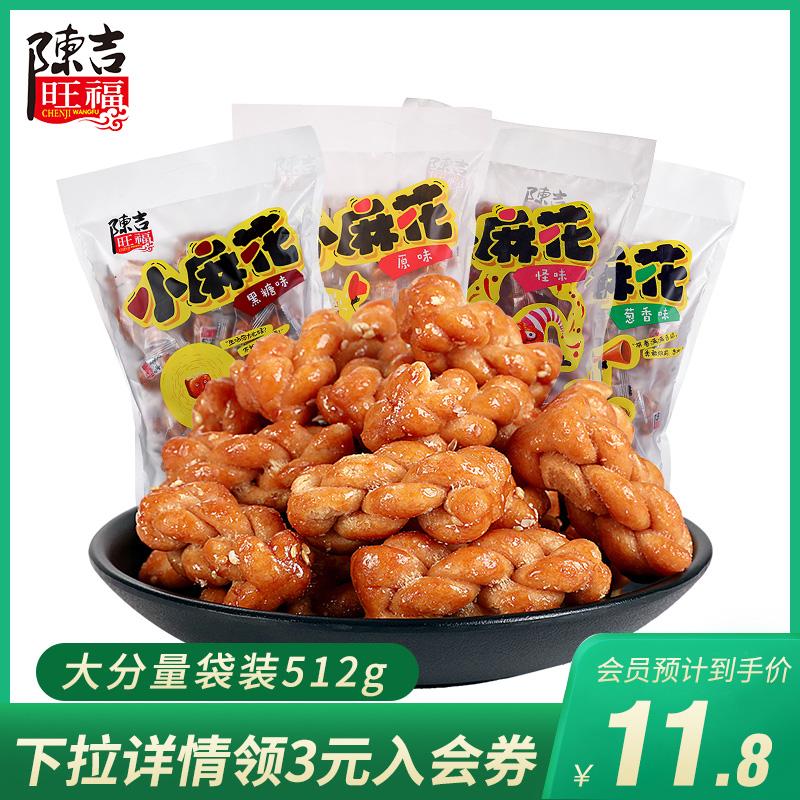 陈吉旺福 重庆特产 小麻花512g 混合口味