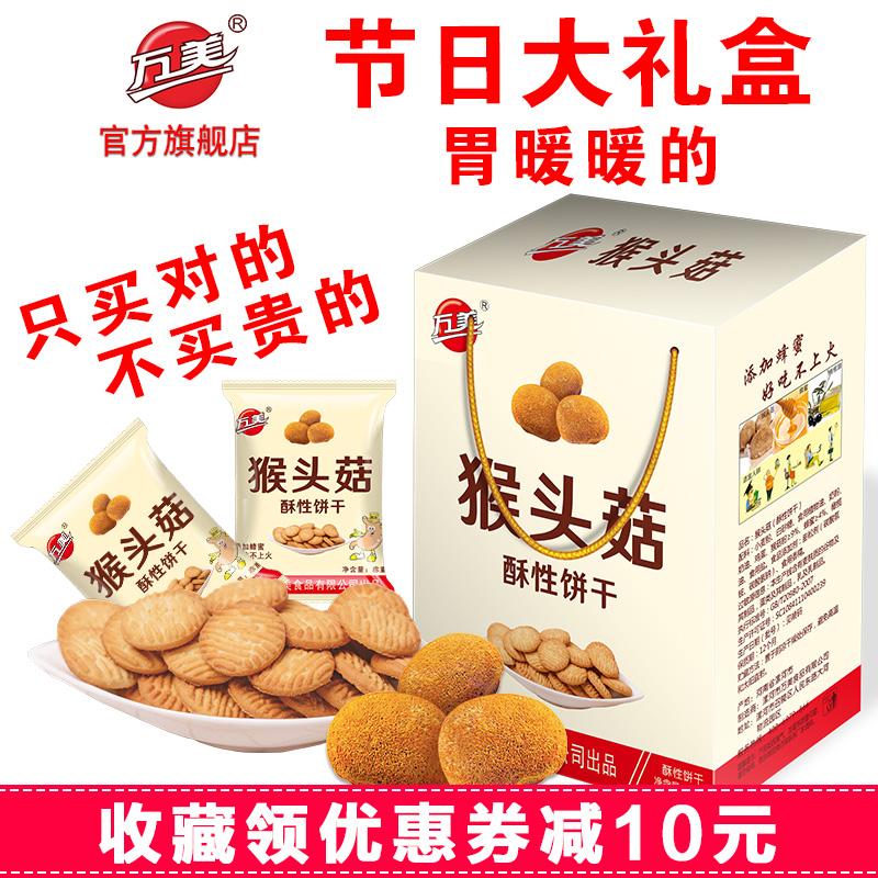 节日礼品万美猴菇饼干猴菇曲奇猴头菇早餐饼中老年无蔗糖整箱零食