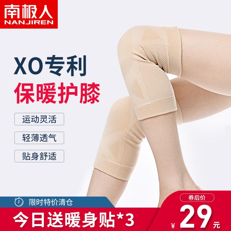 保暖护膝老寒腿专用膝盖护套男女漆关节内穿自发热老年人腿部防寒