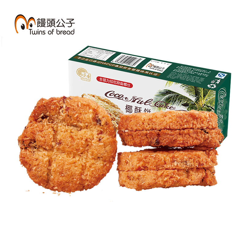 馒头公子原味椰酥饼150g盒零食椰子曲奇饼干椰蓉酥曲奇饼网红零食