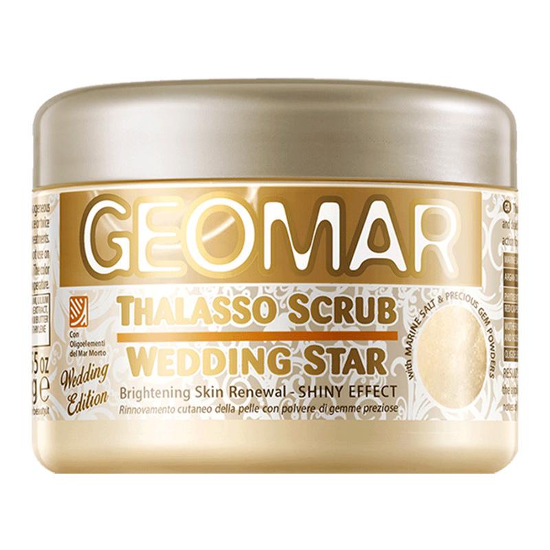 geomar吉儿玛璀璨新娘磨砂膏去角质死皮鸡皮身体滋润沐浴海盐