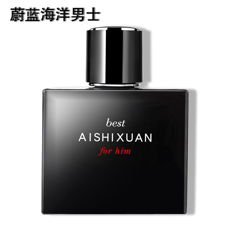 买二送一艾诗轩蔚蓝男士香水淡香清新男用香水学生礼物香水50ml