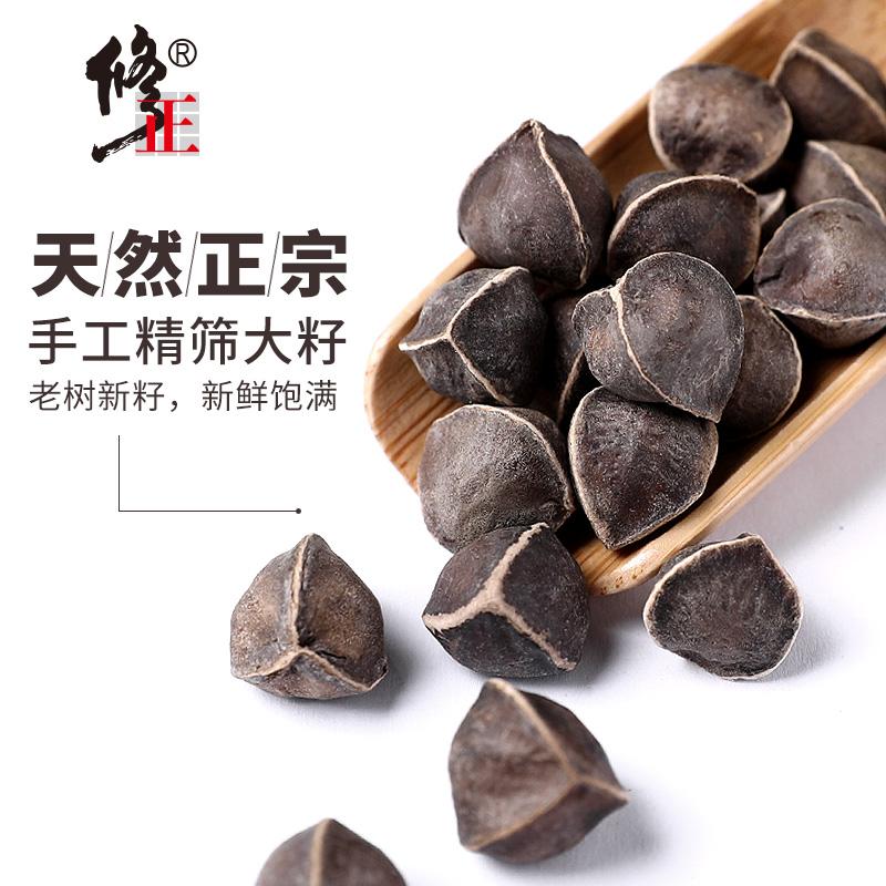 辣木籽原印度特级包邮野生食用天然纯辣木种子进口买3送2共500g