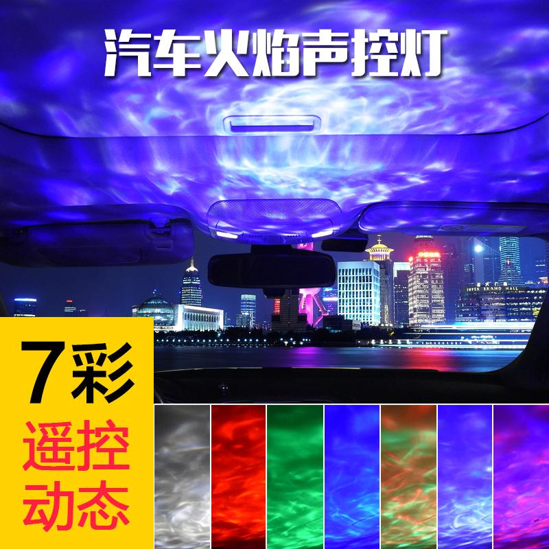 汽车DJ七彩灯车载氛围灯车内声控装饰灯USB气氛灯舞台音乐节奏灯