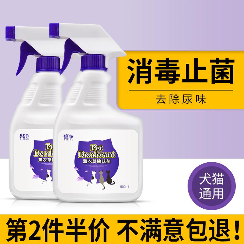 宠物消毒液狗狗除臭剂除菌消毒室内去味狗猫去尿味香水除味狗用品