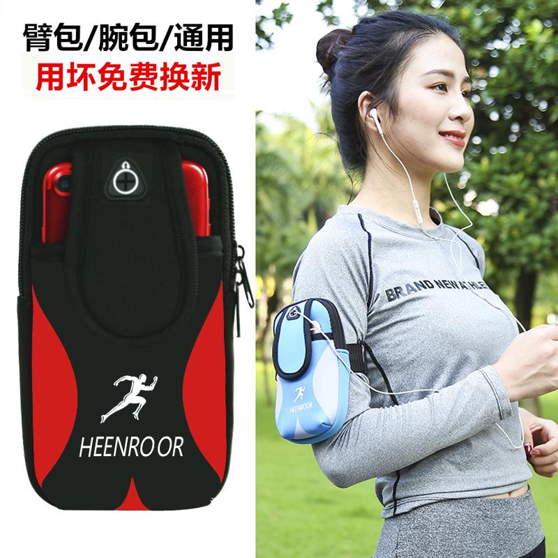 跑步手机臂包户外男女通用运动手机臂套健身手机包手臂带臂膀腕包
