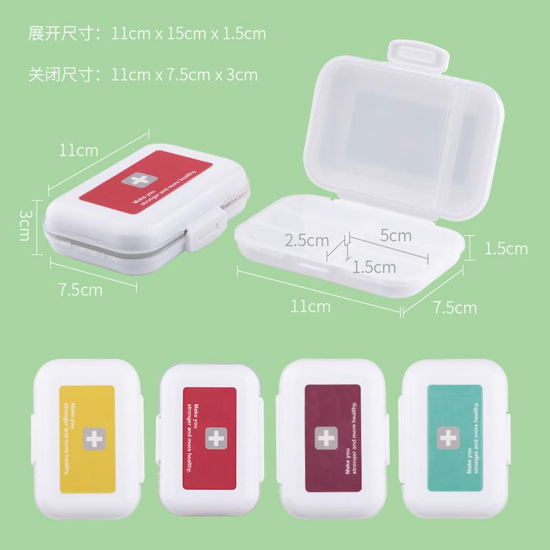 2个小药盒便携旅行分装分格药品薬盒子密封7天随身大容量片剂药格