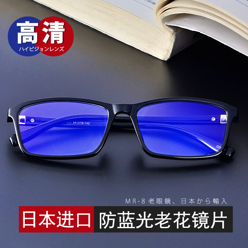 日本进口防蓝光老花镜女时尚超轻老花眼镜男超耐磨高清舒适老人镜
