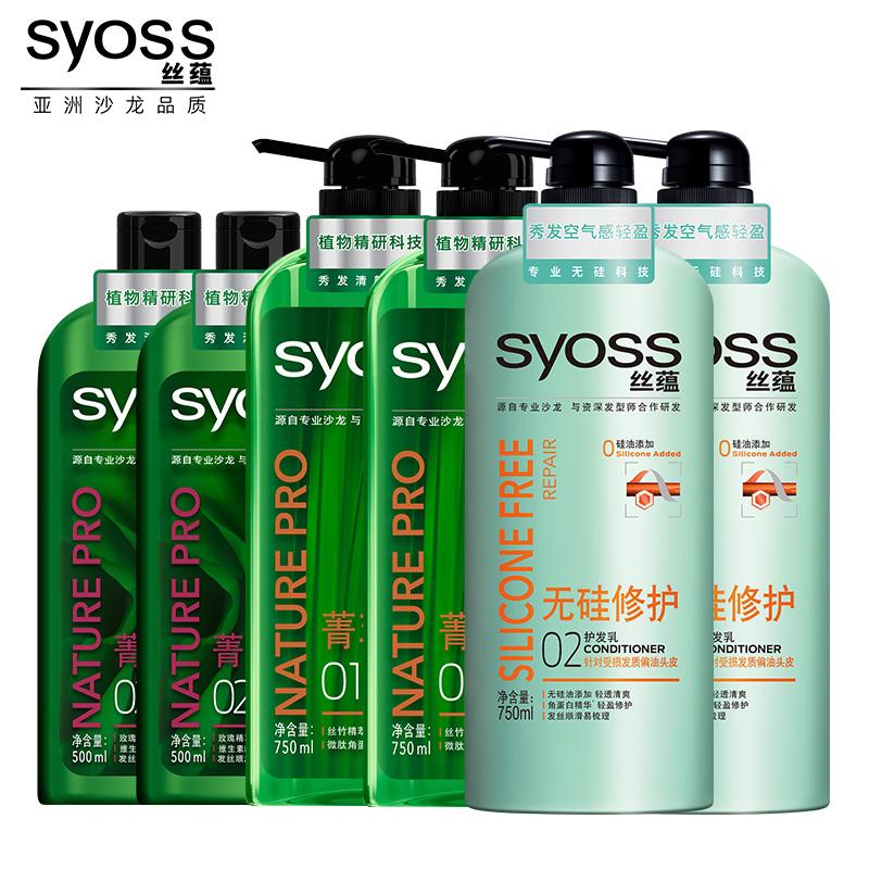 丝蕴菁萃洗发保湿水润修护毛躁控油染烫干枯护5瓶3.75L套装