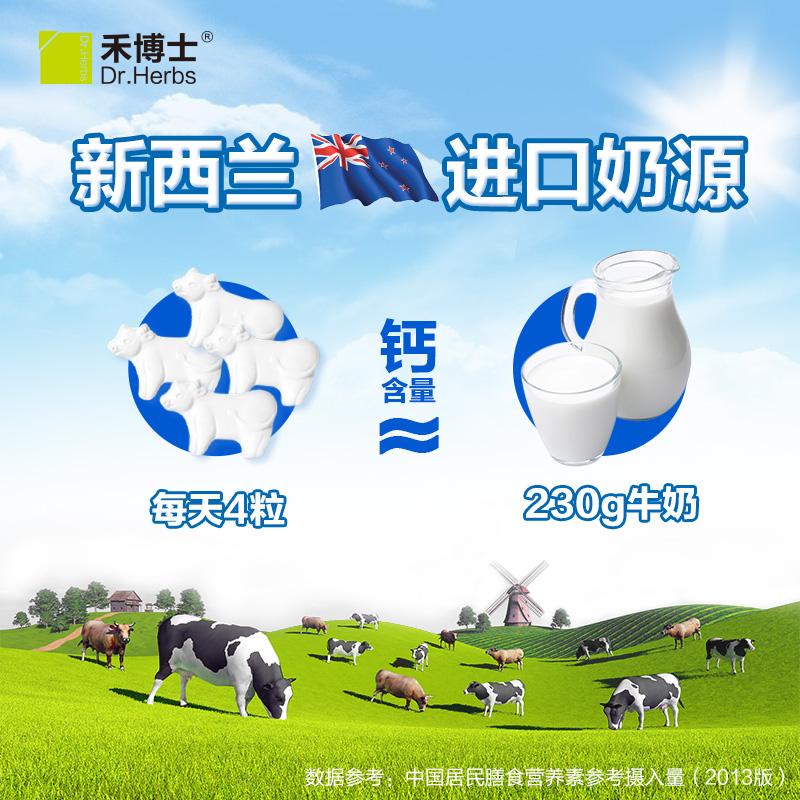 买2送1 禾博士牛乳钙片 补新西兰奶源 儿童青少年成人钙 成长搭档