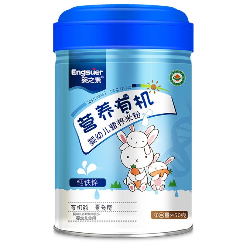 婴之素有机米粉婴儿高铁米糊宝宝益生菌营养辅食钙铁锌 6-36个月