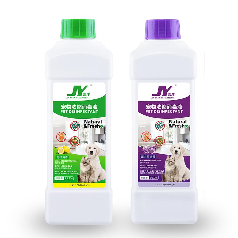2瓶装 宠物去味除臭剂室内消毒液杀菌家用臭味滚消毒水猫咪去尿味