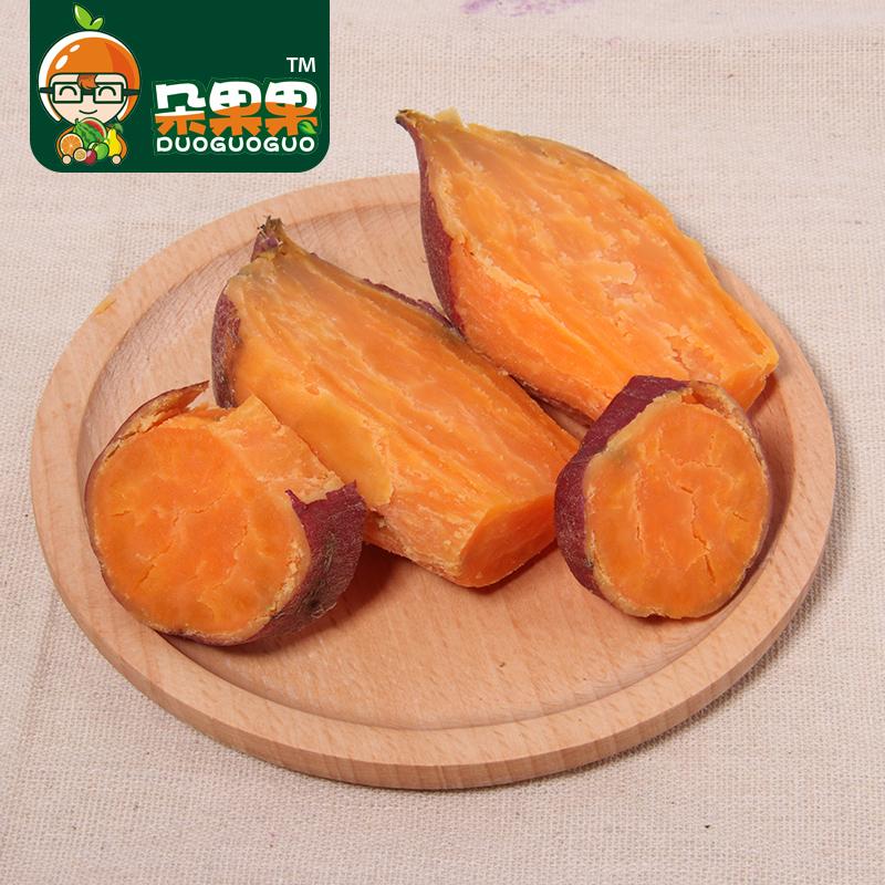 朵果果 红心番薯五斤包邮红薯新鲜农家自种地瓜非六鳌沙地